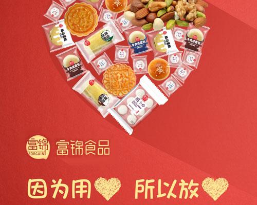 东莞富锦食品有限公司