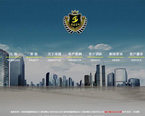 装饰设计行业网站建设案例