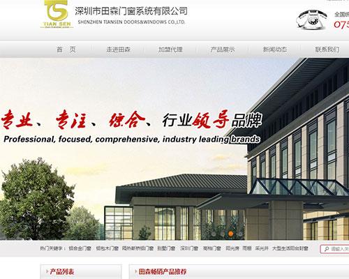 铝合金门窗网站建设案例-观澜网站建设案例